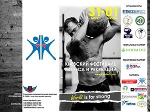 Чемпионат Украины по стронгмену – Кyiv Strong Fest