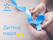 Одесская областная детская больница получила оборудование благодаря SMS-пожертвованиям абонентов Киевстар