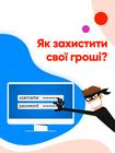 Як захиститися від Інтернет-шахрайства?