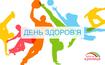 7 апреля во всем мире отмечают День здоровья