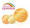 Торговая марка «Небесна Криниця» признана лучшей службой доставки питьевой воды!