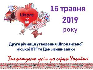Шполянська ОТГ святкуватиме День громади