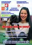«Нізащо тебе не кину!»  - унікальна фотовиставка до Міжнародного дня безпритульних тварин відкриється у Черкасах