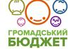 У Червонослобідській ОТГ починають втілювати проекти громадського бюджету