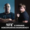 UFC в Украине: невозможное возможно?!