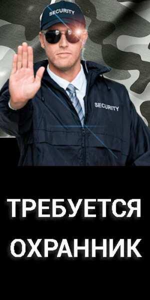 Срочно охранники(цы), старшие смены Богодухов, Харьков