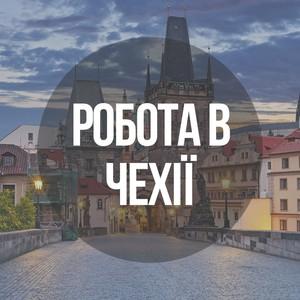 Робота в Чехії