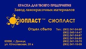 ЭП-0010 Шпатлевка ЭП-0010 шпаклевка эп-0010  Шпатлевка ЭП-0010 – производим,  доставка по городам Украины. Срок изготовления заказа 3-4 дня после оплаты. Подбор эмалей. Оптимальные цены. Телефоны отдела сбыта: 062-341049-8: 062-341049-7: 062-341049-6: 095-