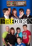 """Группа """"True Colors"""" в частной броварне """"Шульц"""""""