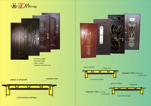железные двери производства каховка