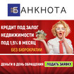 Кредит под залог квартиры до 10 лет Киев. Кредит под залог