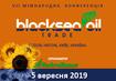 Конференция «Black Sea Oil Trade-2019» соберет ключевых операторов масличного сектора