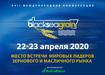 Приглашаем на Международную конференцию «BLACK SEA GRAIN-2020»:  22-23 апреля 2020г.