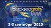 Приглашаем на международную конференцию BLACK SEA GRAIN: 2-3 сентября 2020г.