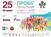 «Пробег под каштанами 2017» в День Киева
