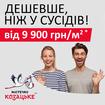 Квартири в Містечко Козацьке всього за 9900 грн