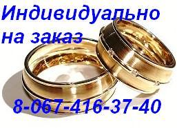 Обручальные кольца на заказ . : 562609
