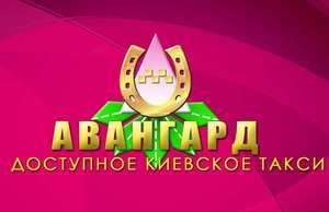 такси дешево;  такси Киева; такси Аэропорт