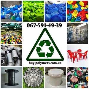 Принимает отходы и производственный брак пластика ПС,  ППР,  ПЭНД,  ПЭВД