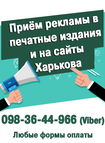 Реклама по Украине комплексная в печатных изданиях,  Интернет.