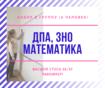 Курси підготовки до ДПА по математиці 9 клас