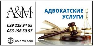 Адвокат по гражданским делам Харьков. Юридическая помощь Харьков.