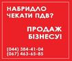 Продажа готовой фирмы с НДС Украину. Продажа ООО с НДС Киев.