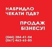 Продаж готових фірм з ПДВ Київ. ТОВ з ПДВ та ліцензіями купити Київ.