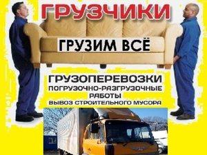 Грузоперевозки разнорабочие грузчики без выходных Одесса